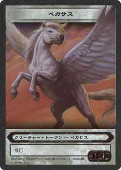 1 1 White Pegasus Creature Token Mtg Onl Tokens