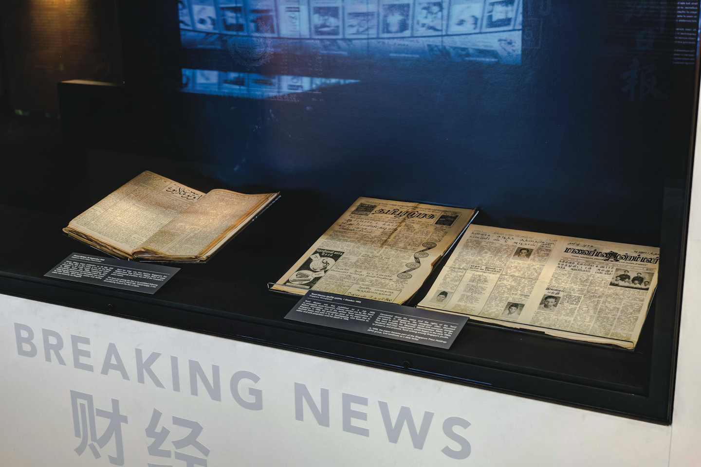 Photo of the News Gallery's rare item showcase, featuring decades-old newspapers.