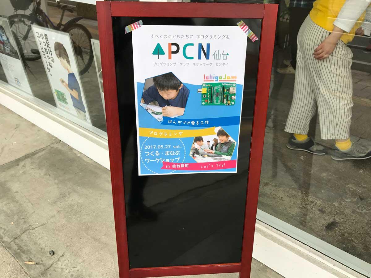 PCN仙台