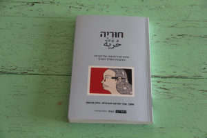 Why Did an Israeli Publisher Release a Book of Translated Arabic Essays Without Consent?