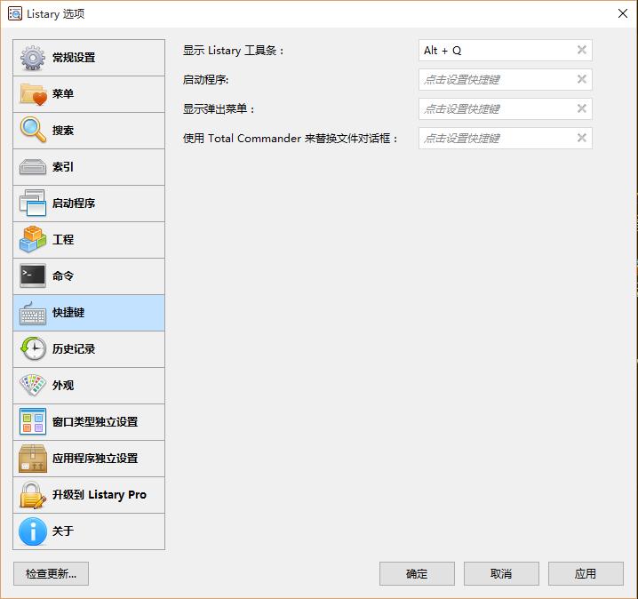 Listary设置页面