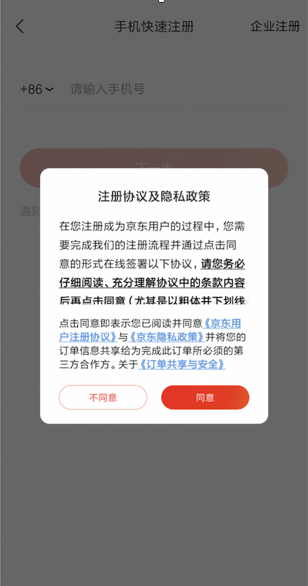 screenshot of privacy policy in JD.com