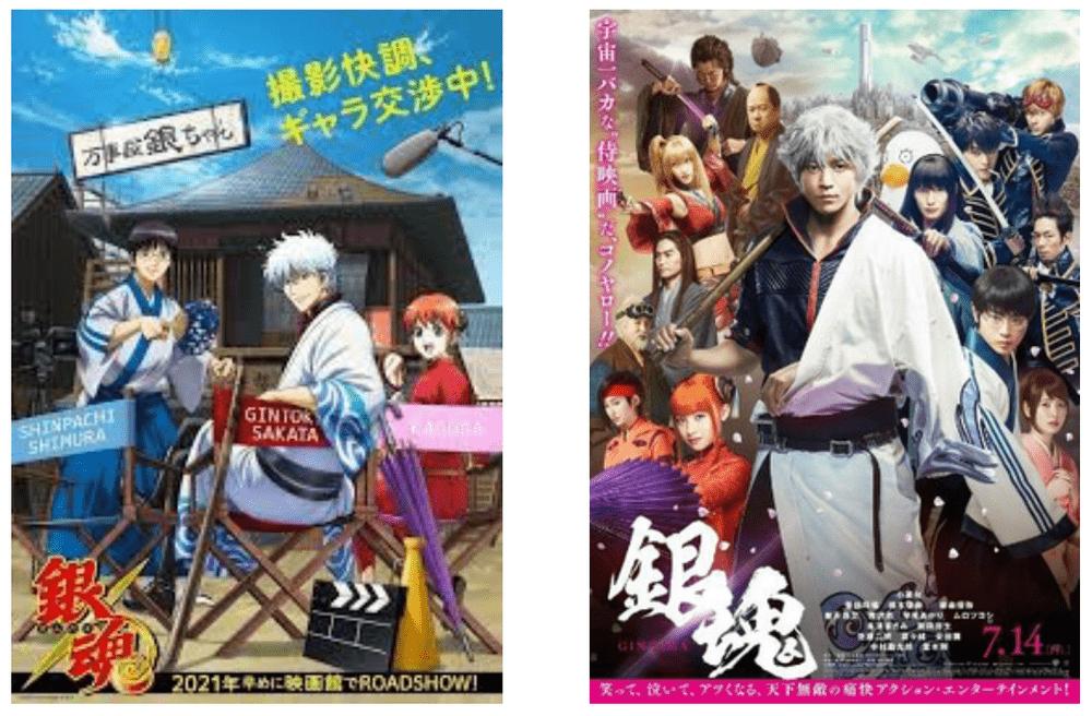 Anime Film & Real Movie of Gintama