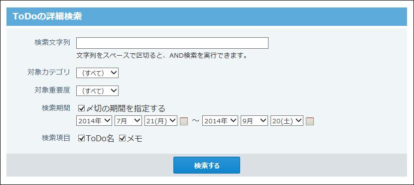 ToDoの詳細検索画面の画像
