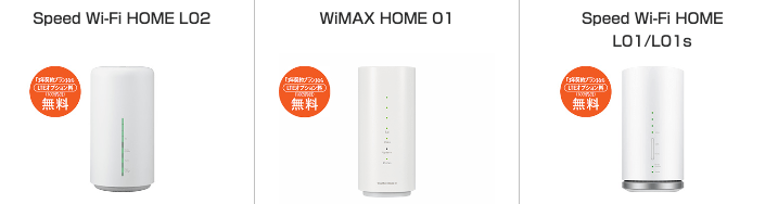 WiMAXホームルーター一覧