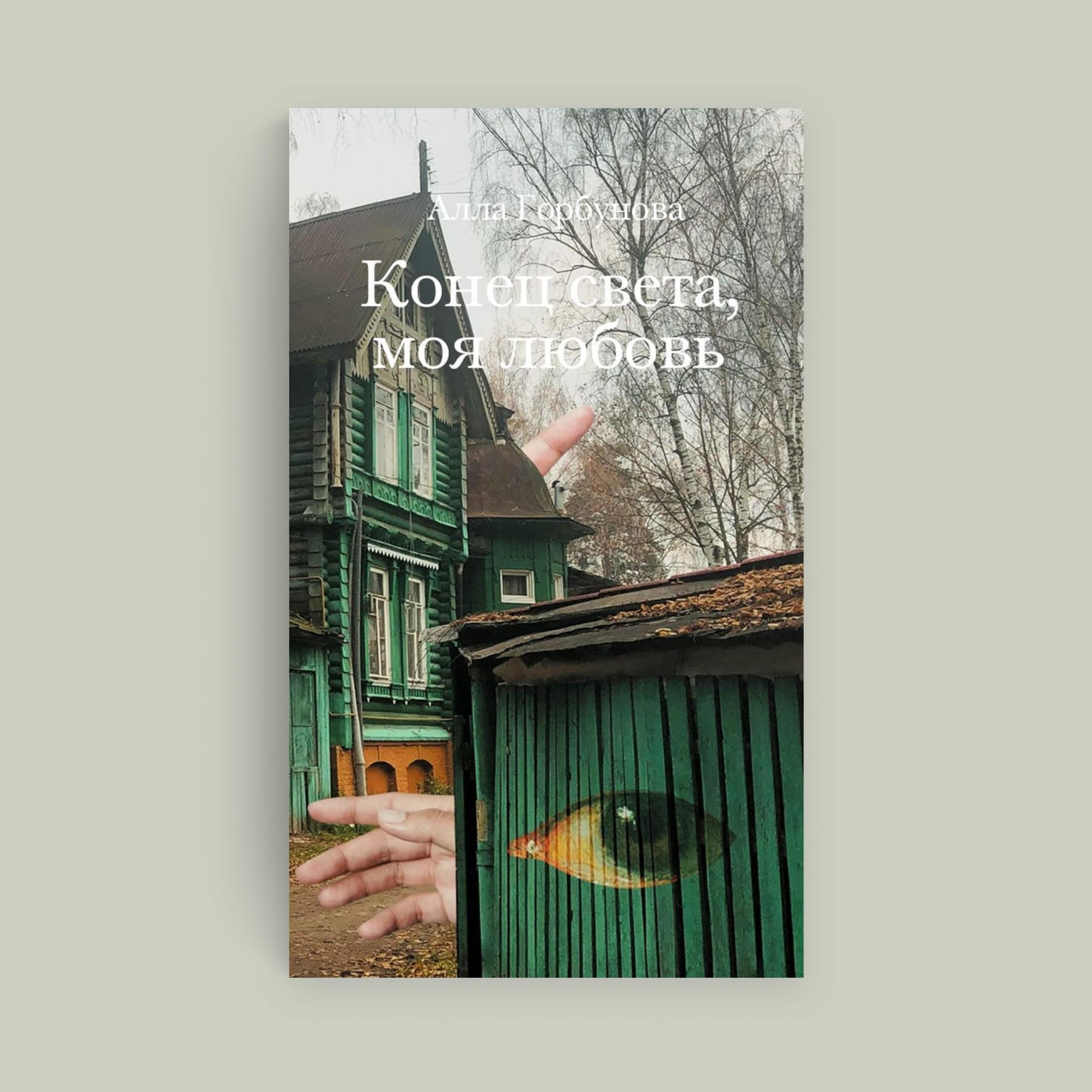 Обложка книги «Конец света, моя любовь»