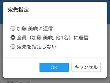 宛先に指定するユーザーを選択している画像
