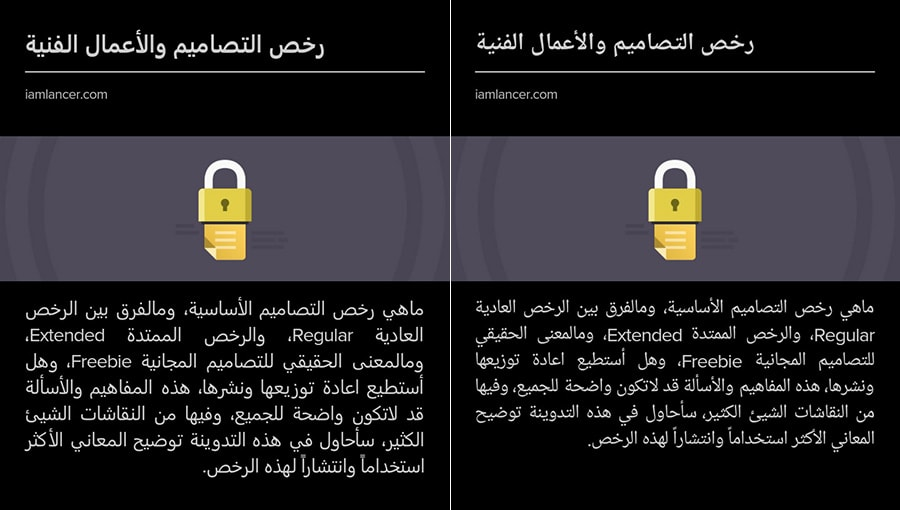 A look at both fonts at the same size. Right: Droid Naskh. Left: Segoe UI. Article source.