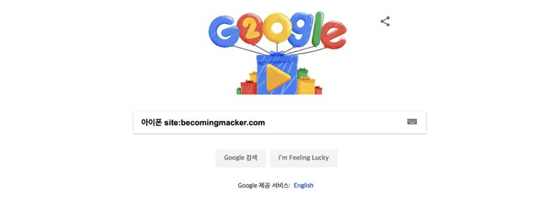 googling-tips