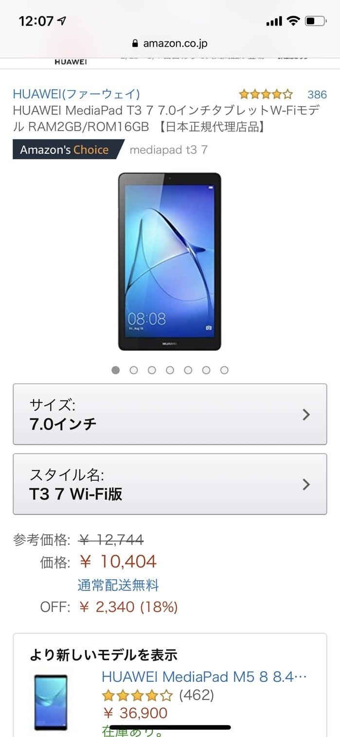 タブレットプレゼントキャンペーン商品のAmazon上の値段