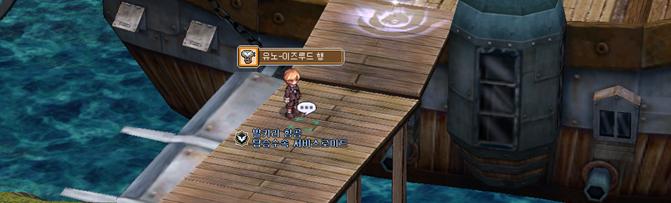 Airship entrance screenshot