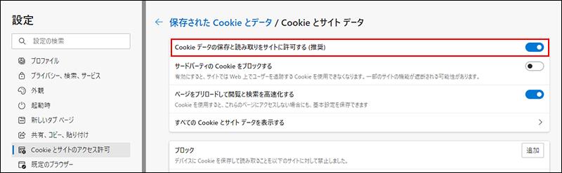 cookieデータの保存と読み取りをサイトに許可する操作が表示された画像
