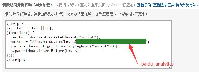 NexT Baidu Analytics