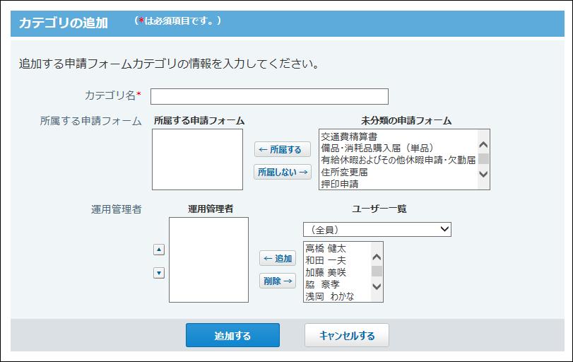 カテゴリの追加画面の画像