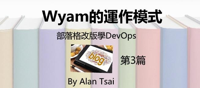 [部落格改版學DevOps][03]Wyam的運作模式.jpg