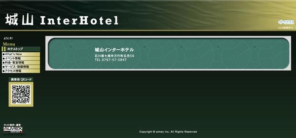 城山インターホテル のスクリーンショット