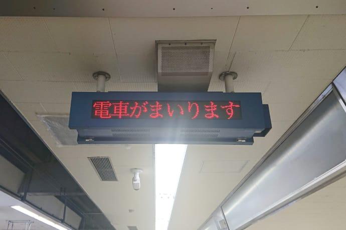 列車接近表示器