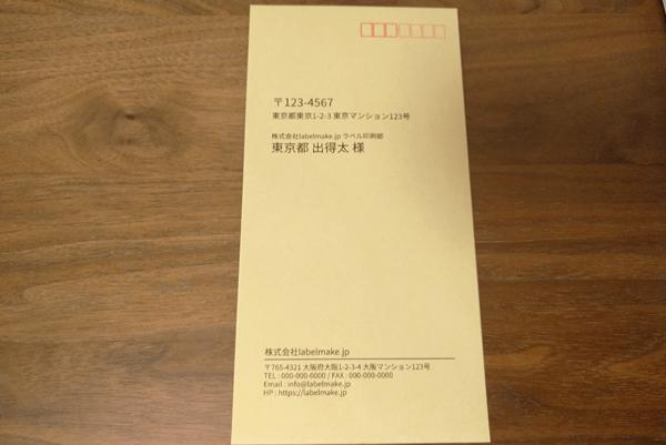 長形3号封筒のサムネイル