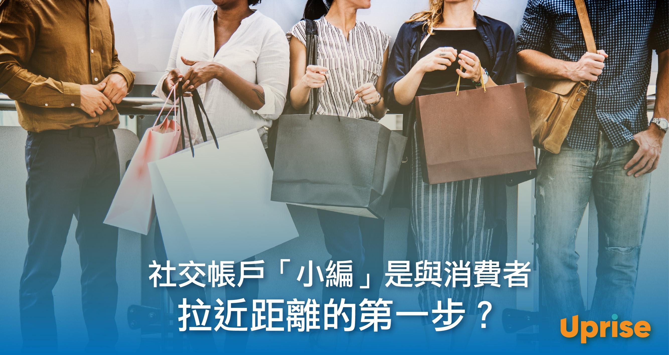 Uprise - Business Insights - 【社交帳戶「小編」是與消費者拉近距離的第一步?】