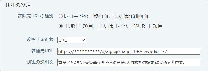 RSS通知の設定画面の画像