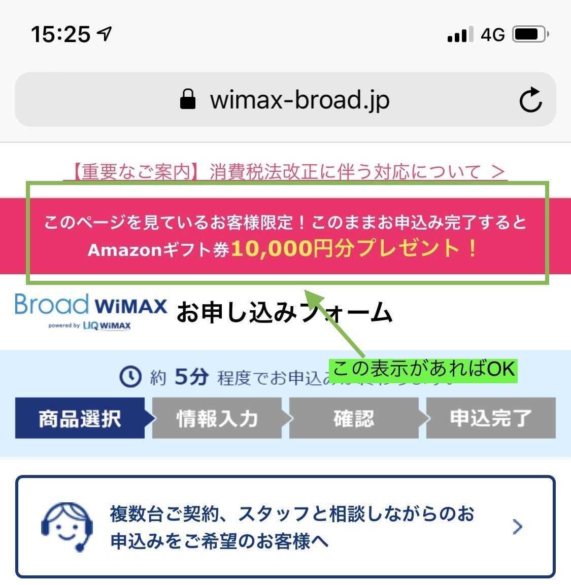 Broad WiMAXのキャンペーン対象がどうかの表記