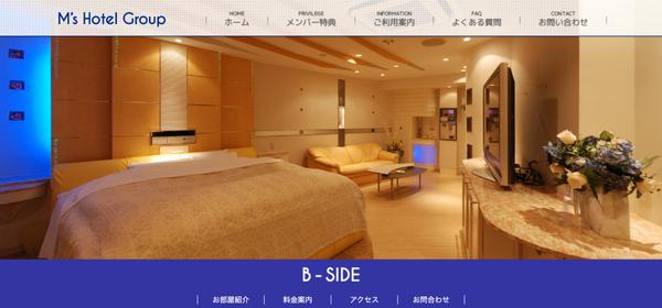 B-SIDEのスクリーンショット