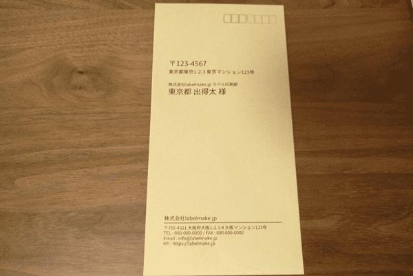 長形3号封筒の差し込み印刷完成