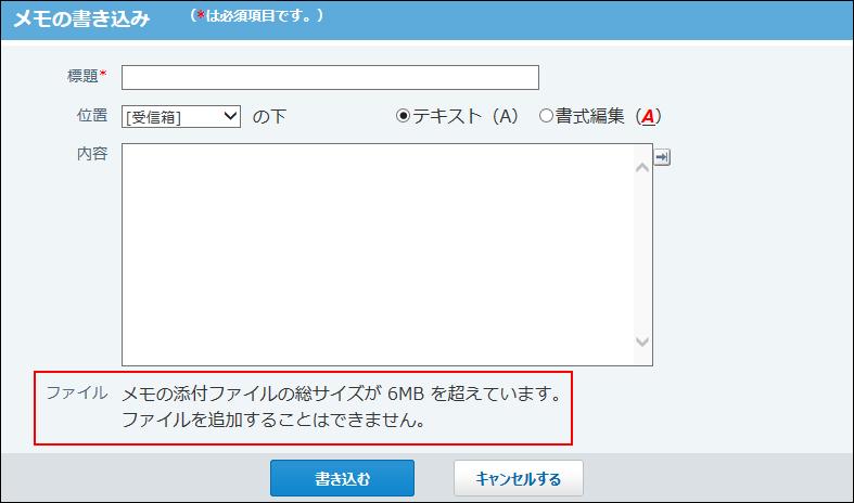 ファイルを添付できない旨のメッセージが表示された画像