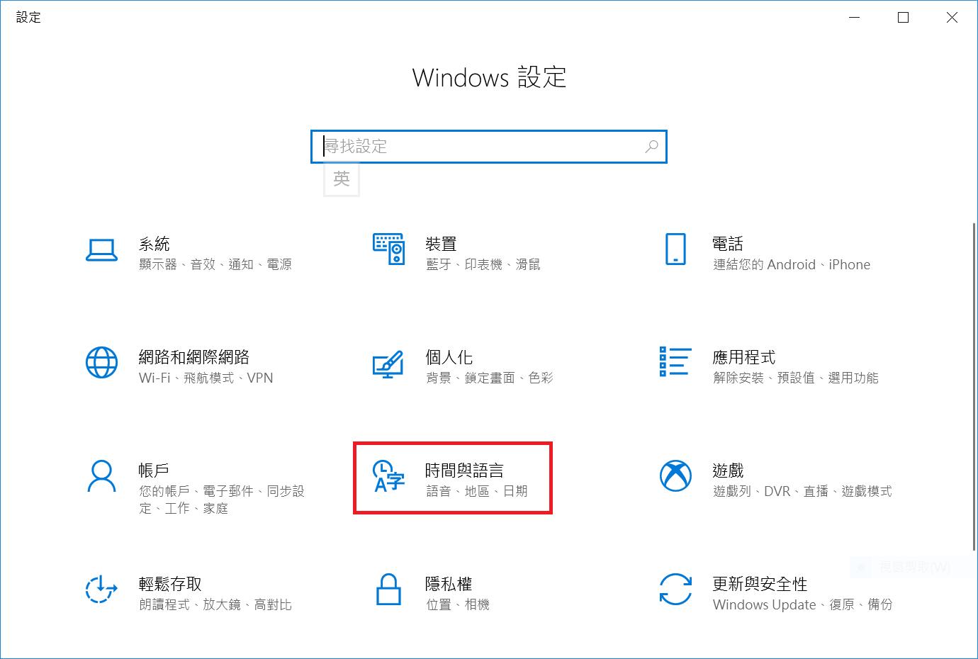 在 Windows 設定中選擇「時間和語言」