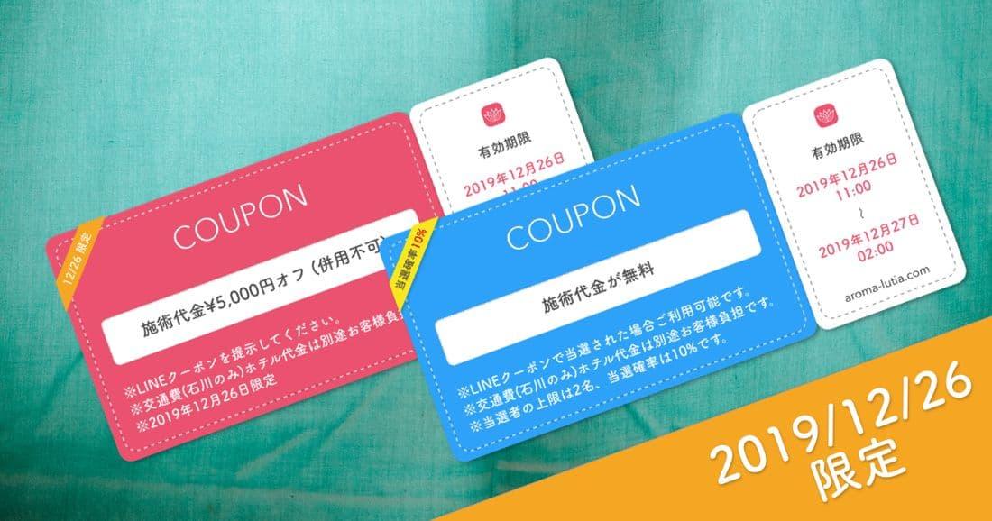 2019年最終営業日(26日)限定クーポンを配布します 富山・石川(金沢)の女性用風俗、性感マッサージ Aroma Lutia