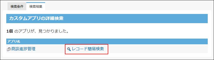 レコード簡易検索の操作リンクが赤枠で囲まれた画像