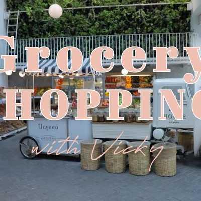 Βγήκαμε για grocery shopping με την @vickykaya_ 🌸 ⠀⠀⠀⠀⠀⠀⠀⠀⠀ Κάθε επίσκεψη στο σούπερ μάρκετ είναι μια ευκαιρία να φροντίσεις τον εαυτό σου και τις διατροφικές σου συνήθειες! ⠀⠀⠀⠀⠀⠀⠀⠀⠀ Ευχαριστούμε το Ergon House (@Ergonhouse & @Ergonfoods) για την φιλοξενία 🤍   #greatforwomen #multivitamin #greatmultivitamin #vickykaya #greatbyvickykaya