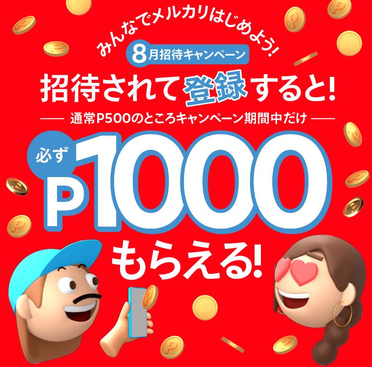みんなでメルカリはじめよう! 8月招待キャンペーン招待されて登録すると! 通常P500のところキャンペーン期間中だけ必ずP1000もらえる!