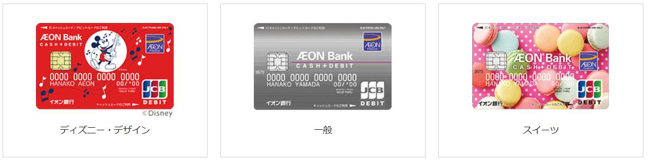 「イオン銀行キャッシュ+デビット」のカードデザイン
