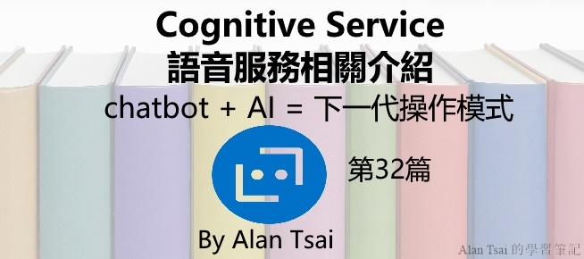 [chatbot + AI = 下一代操作模式][32]Cognitive Service語音服務相關介紹.jpg