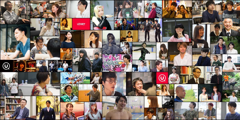 東大発オンラインメディア - UmeeT