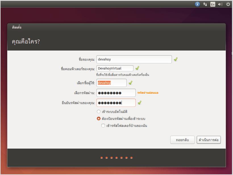 ขั้นตอนการติดตั้ง Ubuntu 14.04 - กำหนดชื่อและยูเซอร์เนม