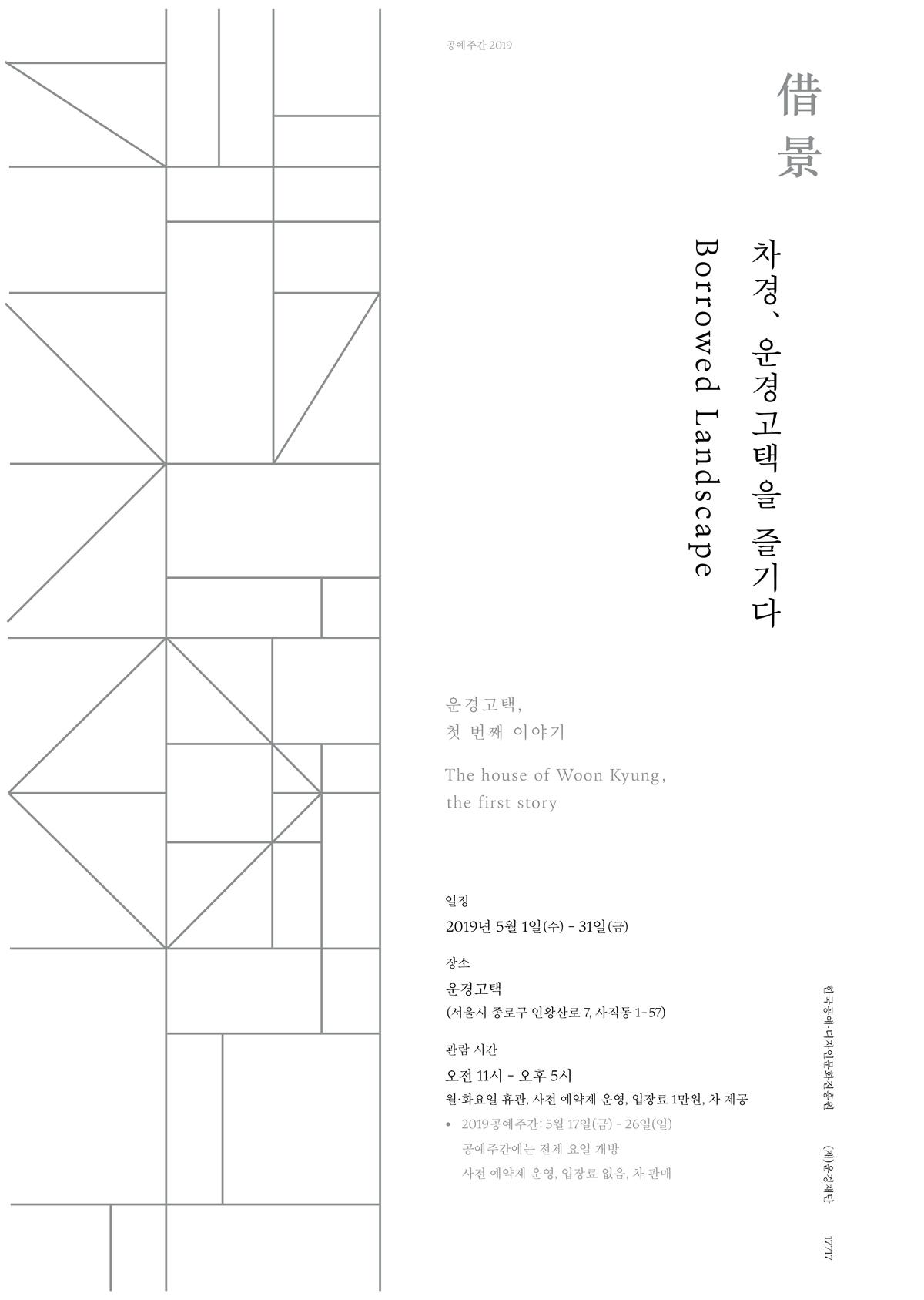차경(借景), 운경고택을 즐기다 - 2019년 5월