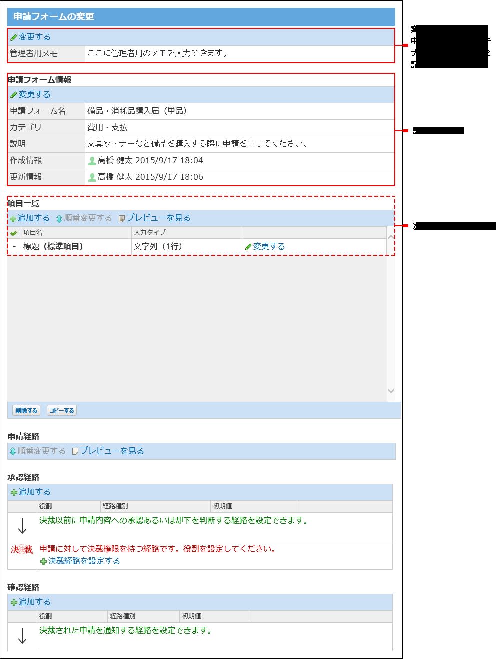 申請フォームの変更画面の画像