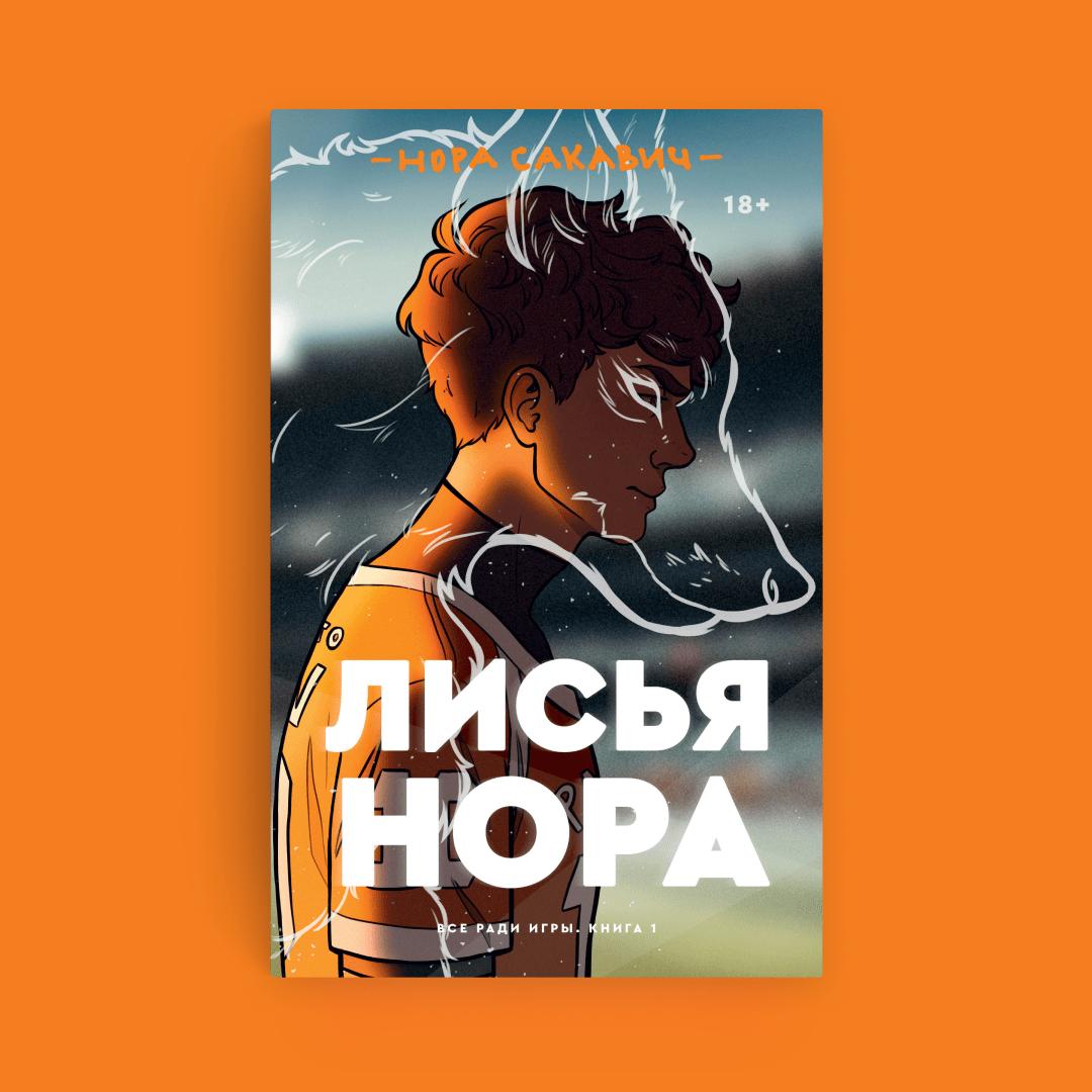 Обложка книги «Лисья нора»