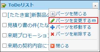 パーツを変更する操作リンクが赤枠で囲まれた画像