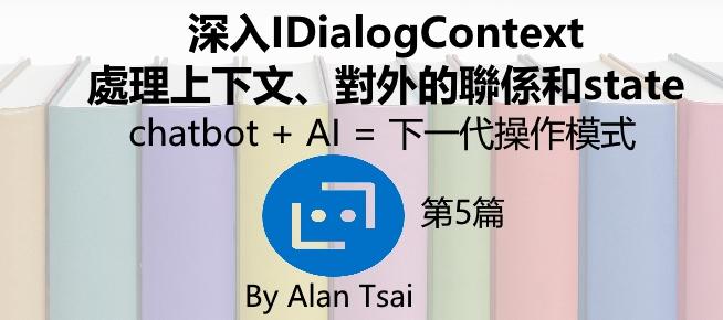 [chatbot + AI = 下一代操作模式][05]深入IDialogContext - 處理上下文以及對外的聯係.jpg