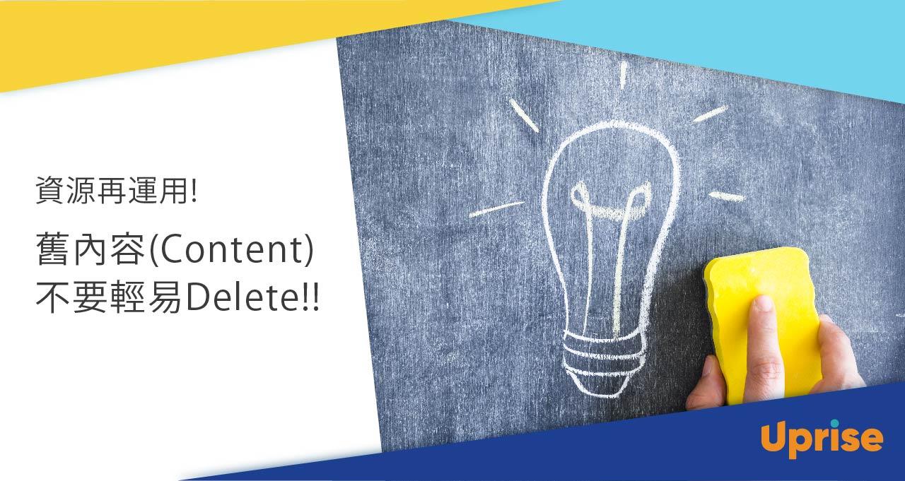 Uprise - Business Insights - 【資源再運用! 舊內容(Content)不要輕易Delete!!】