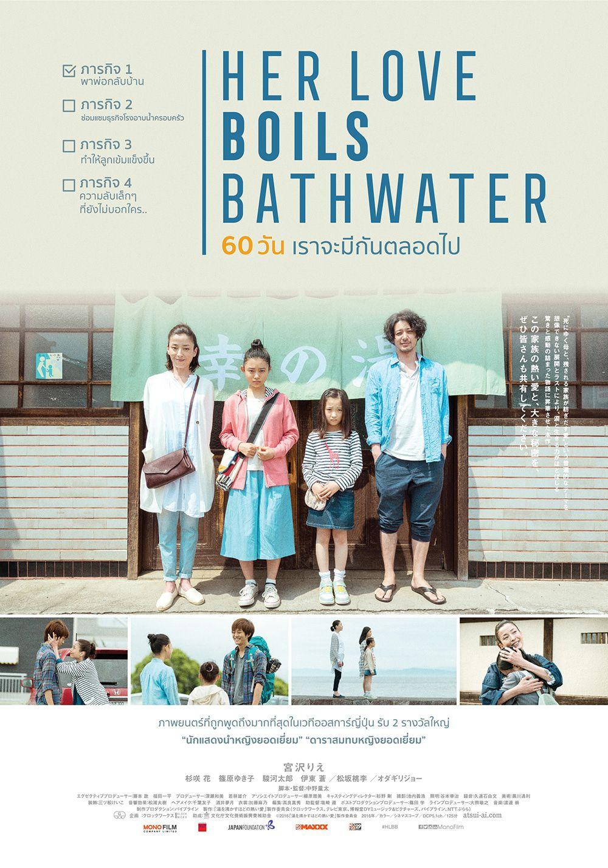 ไปดูมาแล้วกับ Her Love Boils Bathwater