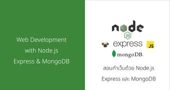 สอนทำเว็บไซต์ด้วย Node.js, Express และ MongoDB ตอนที่ 5 - ลองหัดใช้ Template Engine ชื่อ Pug