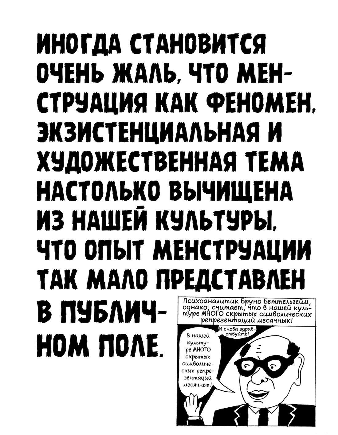 Страница из комикса Лив Стрёмквист «Плод познания»