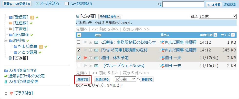 プレビュー非表示で削除するボタンが赤枠で囲まれた画像