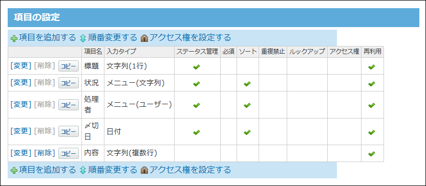 項目の設定画面の画像