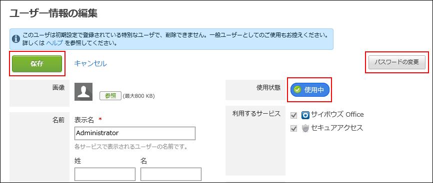 ユーザー情報の編集画面の画像