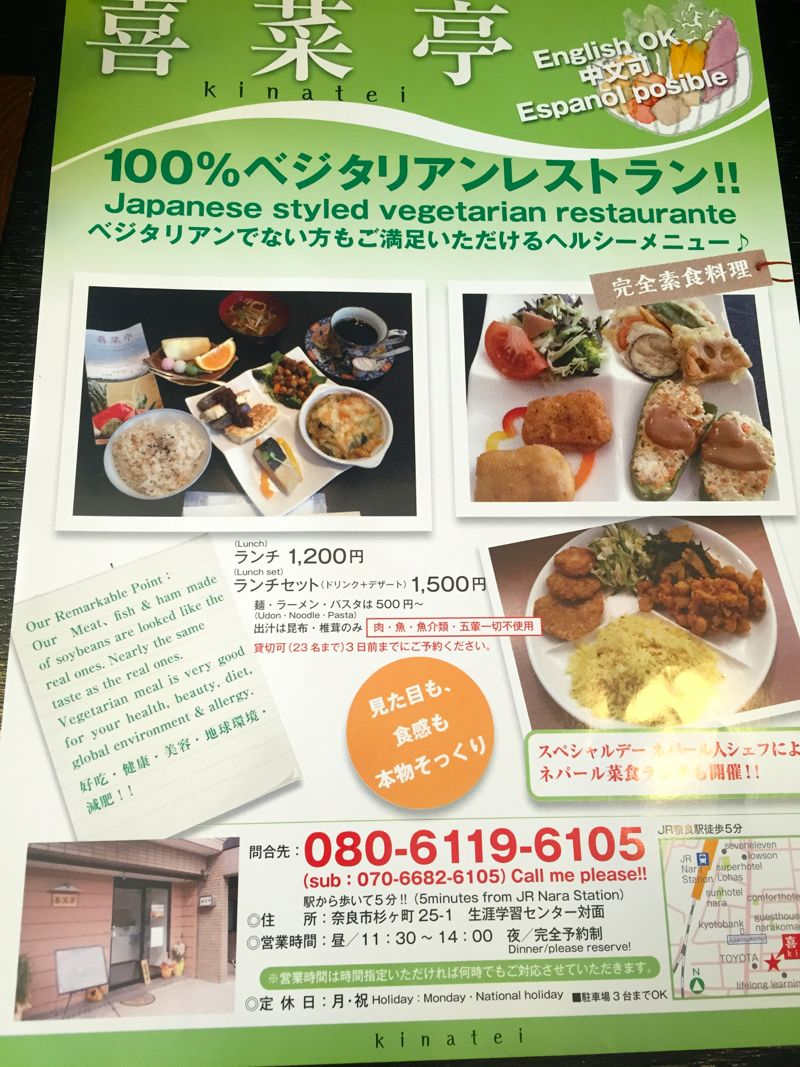 Kinatei vegan restaurant in Nara, Japan